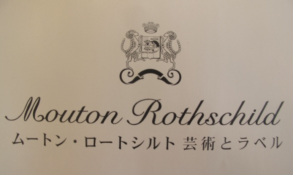 Mouton Rothschild 2012 released 240 euros ex-negociant